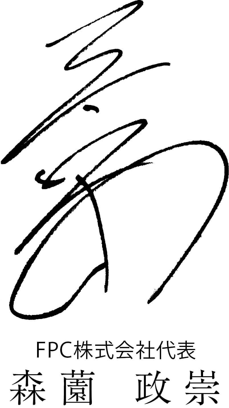 森薗政崇サイン