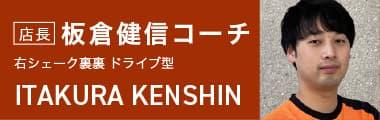 板倉健信コーチ